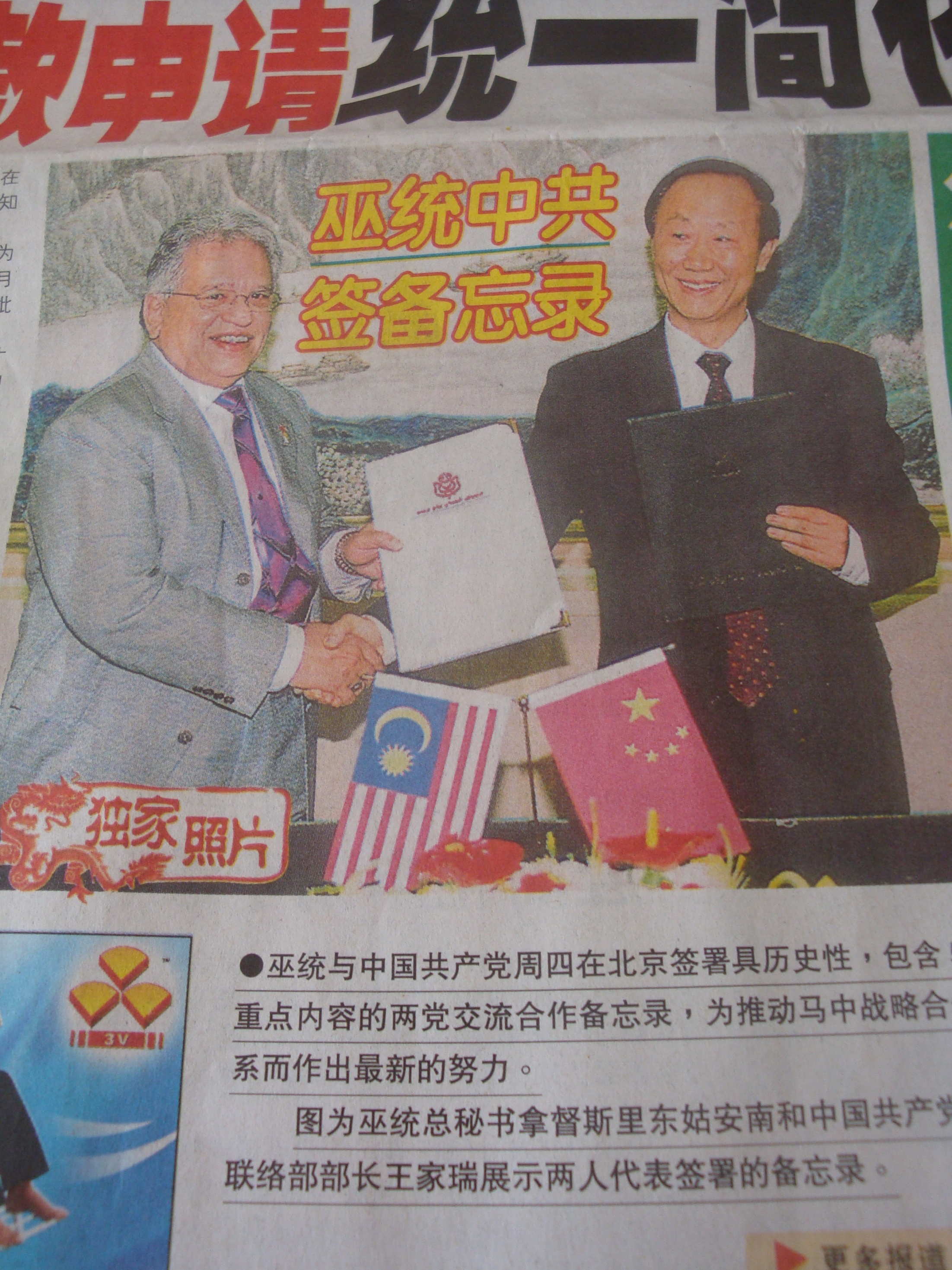 http://roketkini.com/wp-content/uploads/2011/09/umno-komunis-china.jpg